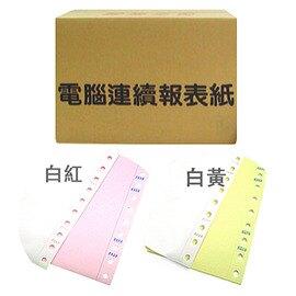 訂製品 連續 電腦 報表紙 9 1/2 X 11 X 2P 白紅 中二刀 (80行) /箱
