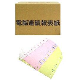連續 電腦 報表紙 9 1/2 X 11 X 3P (80行) /箱