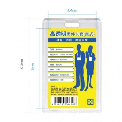 W.I.P 高透明 證件卡套 直式 10入/包 TA0650