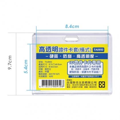 W.I.P 高透明 證件卡套 橫式 10入/包 TA0950