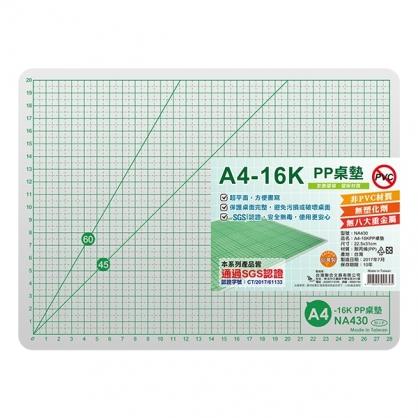 W.I.P A4-16K PP桌墊 /個 NA430