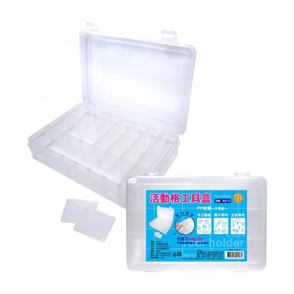 W.I.P 活動格工具盒 /個 W2113