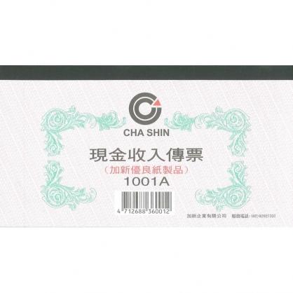 加新 現金收入傳票 10本/包 1001A