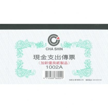 加新 現金支出傳票 10本/包 1002A