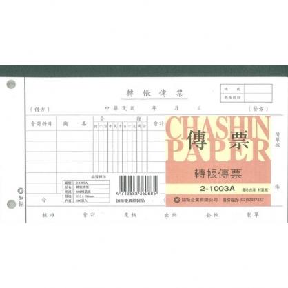 加新 轉帳傳票 (2孔) 10本/包 21003A