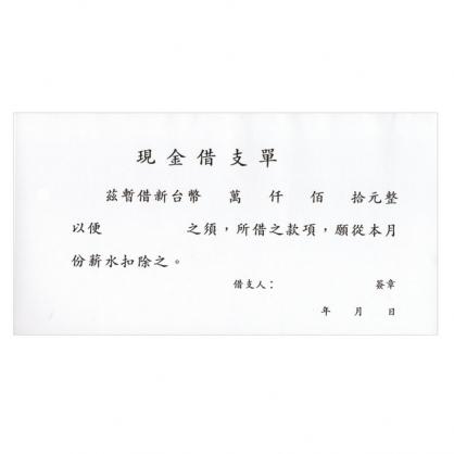 加新 現金借支單 10本/包 1107