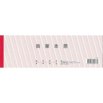 加新 紅版商業本票 40本/包 1149