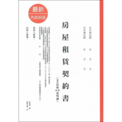 加新 房屋租賃契約書 內政部版 2本/束 30束/包 1136P
