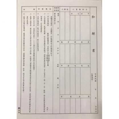 加新 和解書 6入/束 30束/包 1137P