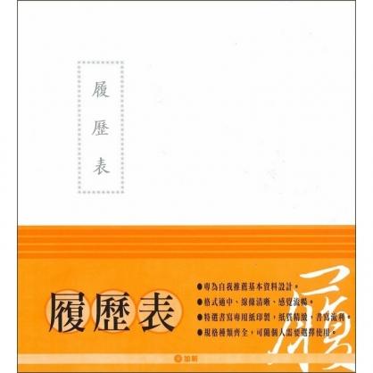 加新 直式中文 履歷表 5入/束 24束/包 1124G2