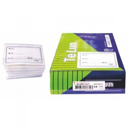 加新 識別證牌 (附紙卡) 50個/包 6CL0611