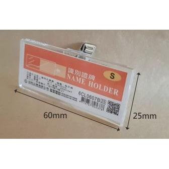加新 透明壓克力胸牌 (S) 12個/包 6CL0607B