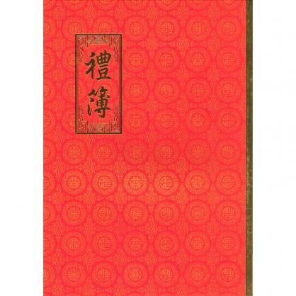 加新 192名 高級紅禮簿 10本/包 1138
