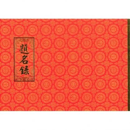 加新 紅題名簿 10本/包 1139