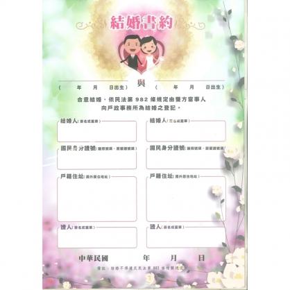 加新 結婚書約 2份/包 1302