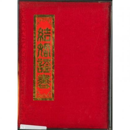 加新 結婚證書 (貝殼) /套 1305PK