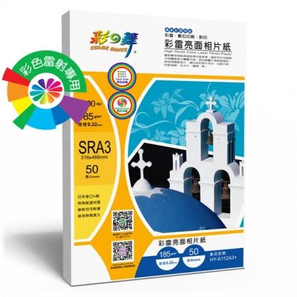彩之舞 彩雷亮面相片紙 185g SRA3 50張入 / 包 HY-A112A3+(訂製品無法退換貨)