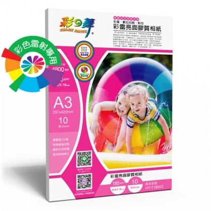 彩之舞 彩雷亮面膠質相紙 185g A3 (塑膠材質) 10張入 / 包 HY-T185A3