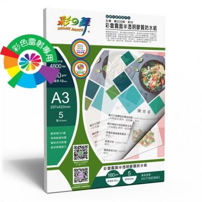 彩之舞 彩雷霧面半透明膠質防水紙 160g A3 (塑膠材質) 5張入 / 包 HY-T160CMA3
