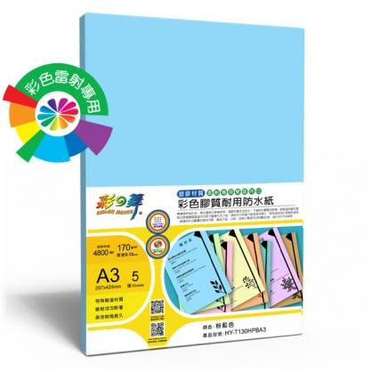 彩之舞 彩雷彩色膠質耐用防水紙-淺藍色 170g A3 (塑膠材質) 5張入 / 包 HY-T130HPBA3
