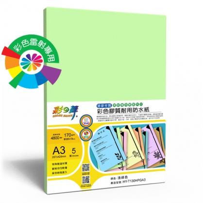 彩之舞 彩雷彩色膠質耐用防水紙-淺綠色 170g A3 (塑膠材質) 5張入 / 包 HY-T130HPGA3