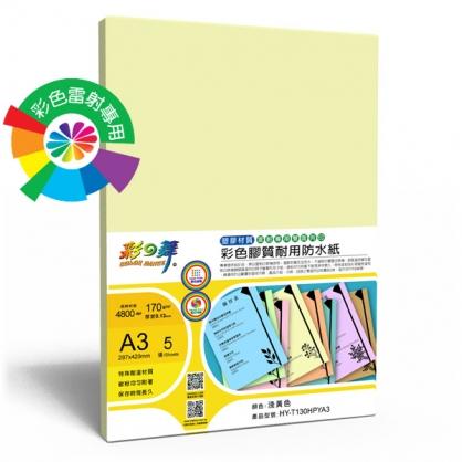 彩之舞 彩雷彩色膠質耐用防水紙-淺黃色 170g A3 (塑膠材質) 5張入 / 包 HY-T130HPYA3