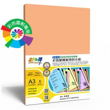 彩之舞 彩雷彩色膠質耐用防水紙-淺橘色 170g A3 (塑膠材質) 5張入 / 包 HY-T130HPOA3