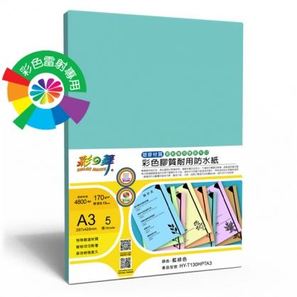 彩之舞 彩雷彩色膠質耐用防水紙-藍綠色 170g A3 (塑膠材質) 5張入 / 包 HY-T130HPTA3