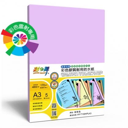 彩之舞 彩雷彩色膠質耐用防水紙-淺紫色 170g A3 (塑膠材質) 5張入 / 包 HY-T130HPLA3