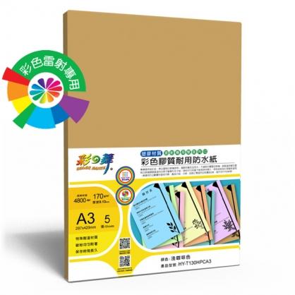 彩之舞 彩雷彩色膠質耐用防水紙-淺咖啡 170g A3 (塑膠材質) 5張入 / 包 HY-T130HPCA3