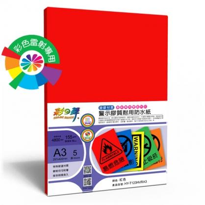 彩之舞 彩雷彩色警示膠質耐用防水紙-紅色 155g A3 (塑膠材質) 5張入 / 包 HY-T123HVRA3