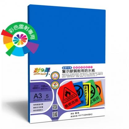 彩之舞 彩雷彩色警示膠質耐用防水紙-藍色 155g A3 (塑膠材質) 5張入 / 包 HY-T123HVBA3