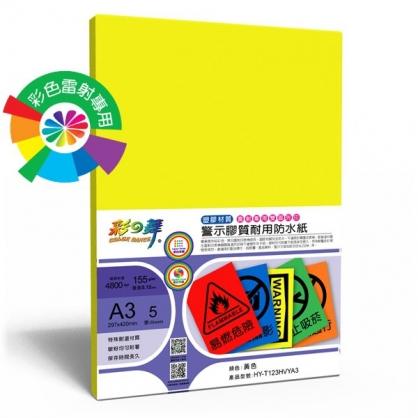 彩之舞 彩雷彩色警示膠質耐用防水紙-黃色 155g A3 (塑膠材質) 5張入 / 包 HY-T123HVYA3