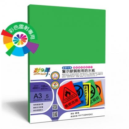 彩之舞 彩雷彩色警示膠質耐用防水紙-綠色 155g A3 (塑膠材質) 5張入 / 包 HY-T123HVGA3