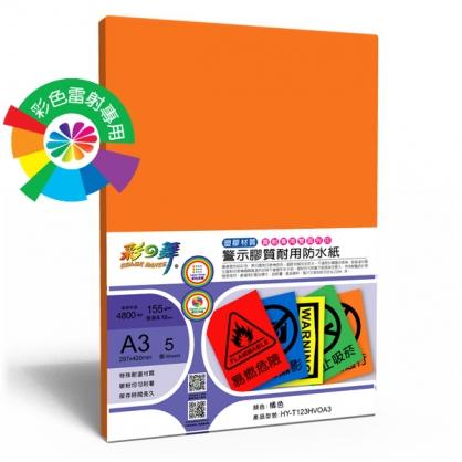 彩之舞 彩雷彩色警示膠質耐用防水紙-橘色 155g A3 (塑膠材質) 5張入 / 包 HY-T123HVOA3