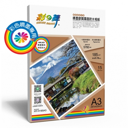 彩之舞 噴墨膠質霧面防水相紙 185g A3 (塑膠材質) 15張入 / 包 HY-H185A3 (訂製品無法退換貨)