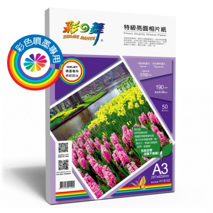 彩之舞 噴墨特級亮面相片紙-防水 190g A3 50張入 / 包 HY-B102