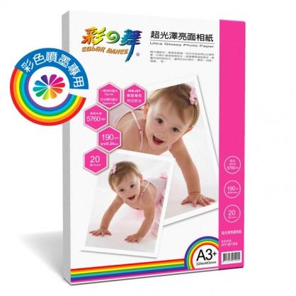 彩之舞 噴墨超光澤亮面相紙–防水 190g A3+ 20張入 / 包 HY-B194 (訂製品無法退換貨)