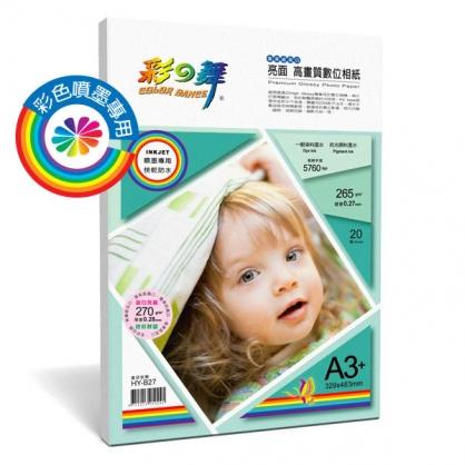 彩之舞 噴墨RC亮面 高畫質數位相紙-防水 270g A3+ 20張入 / 包 HY-B27