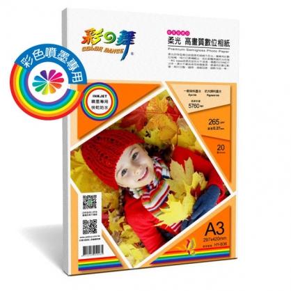彩之舞 噴墨RC柔光珍珠型 高畫質數位相紙-防水 265g A3 20張入 / 包 HY-B36