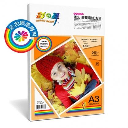 彩之舞 噴墨RC柔光珍珠型 高畫質數位相紙-防水 265g A3+ (329*483mm) 20張入 / 包 HY-B37