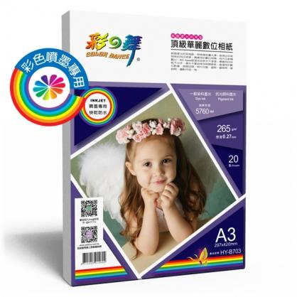 彩之舞 噴墨RC絨面柔光珍珠型 頂級華麗數位相紙-防水 265g A3 20張入 / 包 HY-B703
