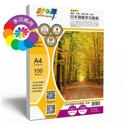 彩之舞 日本頂級多功能紙-白色 130g A4 100張入 / 包 HY-D150