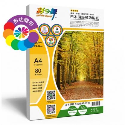 彩之舞 日本頂級多功能紙-白色 190g A4 80張入 / 包 HY-D190