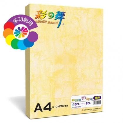彩之舞 多功能染色紙-黃色 80磅 A4 150張入 / 包 HY-L10