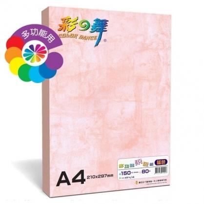 彩之舞 多功能染色紙-橘色 80磅 A4 150張入 / 包 HY-L14