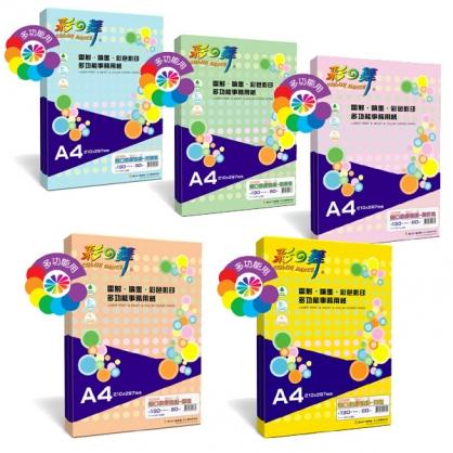 彩之舞 日本進口繽紛色紙 90g A4 5色 130張入 / 包 HY-L20/HY-L30/HY-L40/HY-L50/HY-L60