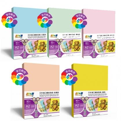 彩之舞 日本進口繽紛色紙 90g A2 5色 150張入 / 包 HY-L20A2/HY-L30A2/HY-L40A2/HY-L50A2/HY-L60A2 (訂製品無法退換貨)