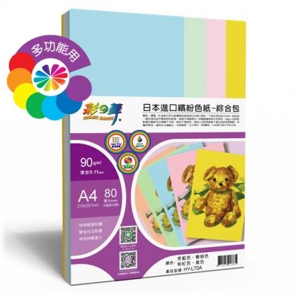 彩之舞 日本進口繽紛色紙-綜合包 90g A4  80張入 / 包 HY-L70A