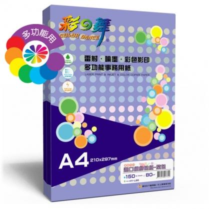 彩之舞 日本進口繽紛色紙-紫色 80g A4 150張入 / 包 HY-L80
